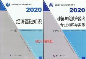 【现货速发】中级经济师2020建筑与房地产经济官方教材(共2册)经济基础+建筑房地产教材