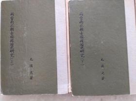 两晋南北朝士族政治之研究  上下册全,66年初版精装