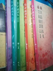 香港启思版初中语文第四版教材(2014版)