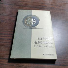由传统走向现代:论中国史学的转型