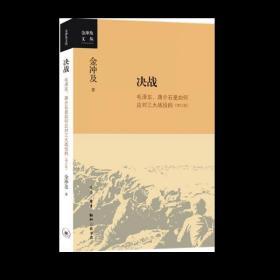 金冲及文丛·决战:毛泽东、蒋介石是如何应对三大战役的(增订版