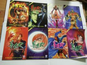 拳皇 R(1-8册)彩版