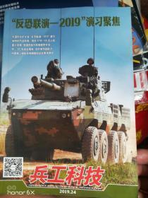 兵工科技2019年反恐联演-2019演习聚焦H