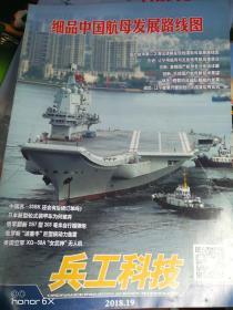 兵工科技 2018/19 细品中国航母发展路线图H
