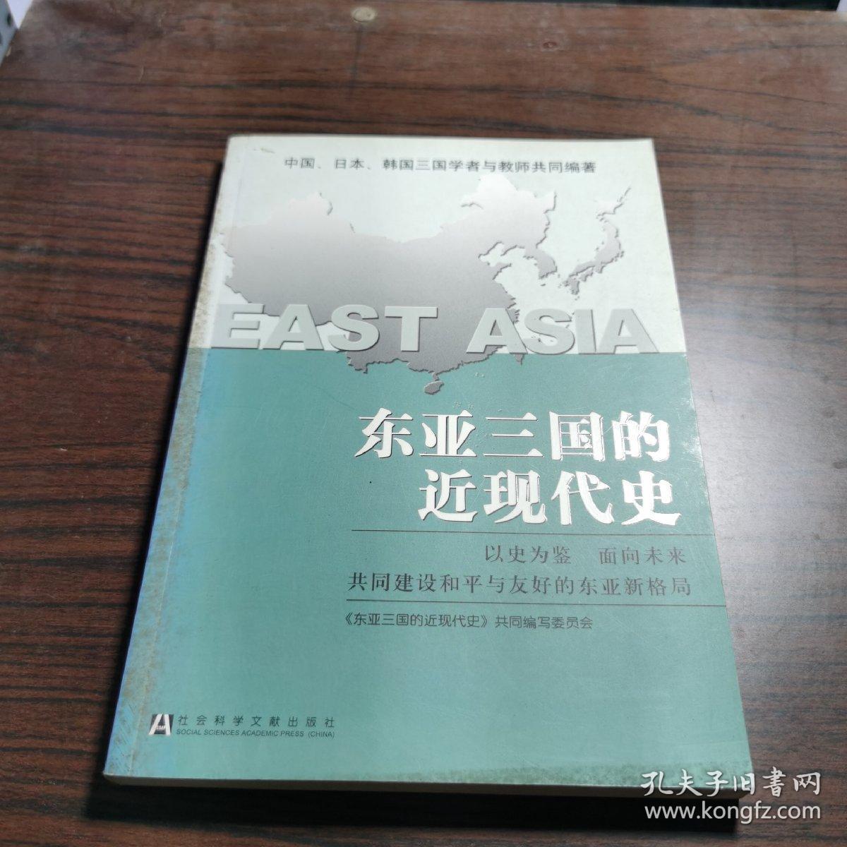 东亚三国的近现代史