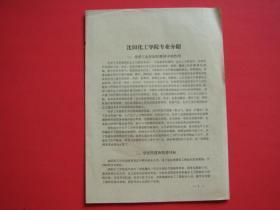 沈阳化工学院专业介绍