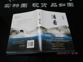 活着(25周年精装典藏纪念版)