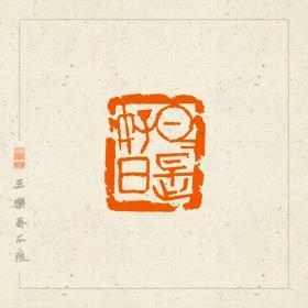 朱文印  篆刻  闲章  印文:日日是好日