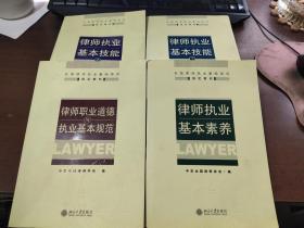 全国律师执业基础培训指定教材:律师执业基本技能(上下册),律师执业基本素养,律师职业道德与职业基本规范,4册合售