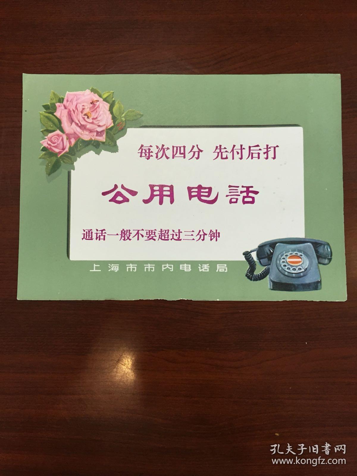 上海市市区电话局