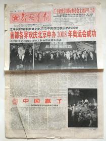 2001年7月14北京申办奥运会成功