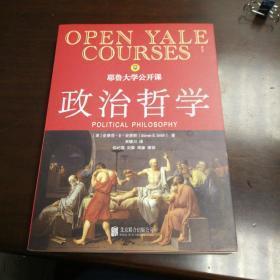耶鲁大学公开课 : 政治哲学
