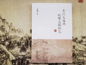 古代交通与地理文献研究 签名本