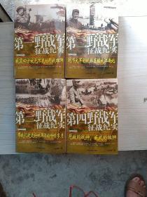 第一 .第二.第三 第四 (野战军征战纪实)(全套四本和售)
