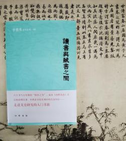 读书与藏书之间 签名本