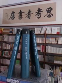 (西方现代思想丛书) 哈耶克经典代表作:通往奴役之路+致命的自负+自由宪章 (珍藏精装版全三册) 全新正版现货当天发货