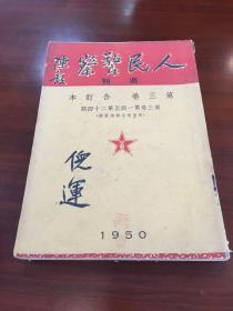1950年(人民警察)合订本