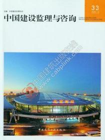 中国建设监理与咨询33 9787112252152 中国建设监理协会 中国建筑工业出版社 蓝图建筑书店