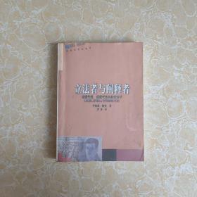 立法者与阐释者:论现代性、后现代性与知识分子 影印版 书内有划线 看图片