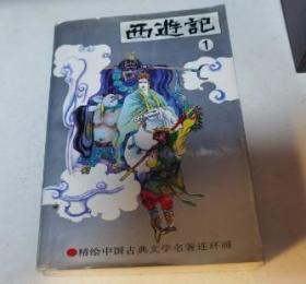 精绘中国古典文学名著连环画 西游记 1