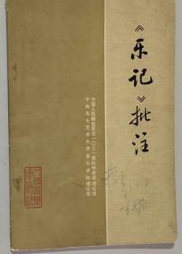 **【乐记 】大32开 平装本 新华书店发行所发行 人民音乐出版社 1976年1版1印 私藏 9.5品