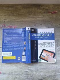 计算机组成与设计 硬件/软件接口(MIPS版)英文版 第5版 亚洲版
