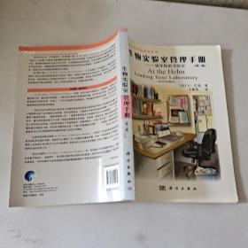 生物实验室管理手册(第二版)