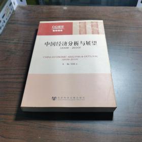 中国经济分析与展望(2009-2010)