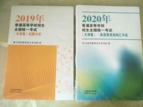2020年普通高等学校招生全国统一考试(天津卷)·英语常用词词汇手册