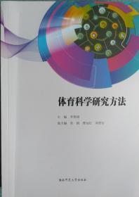 一手正版现货 体育科学研究方法 湖南师大 9787564832421 李艳翎