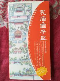 孔庙·国子监全景手绘图 : 汉英对照
