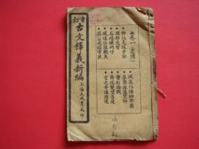 重订古文释义新编(卷一)左传 民国十四年