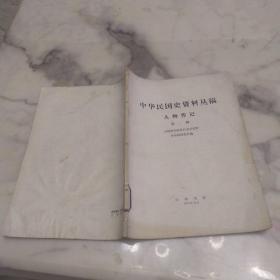 中华民国史资料丛稿 中华书局《人物传记》第一辑