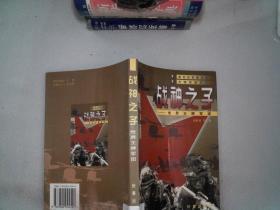 戰神之子:世界王牌軍團