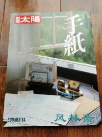 别册太阳MOOK-手纸 日本昭和时代名人信件与书法汇集 更是20世纪历史之见证