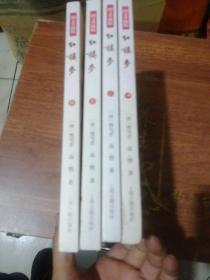 红楼梦(图文升级版)(全四册)