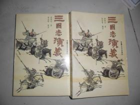 钟伯敬批评--三国志演义(全两册,一版一印,印5000册)