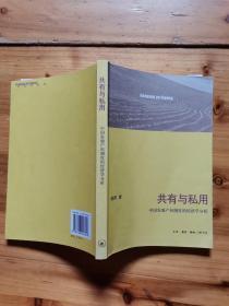 共有与私用:中国农地产权制度的经济学分析