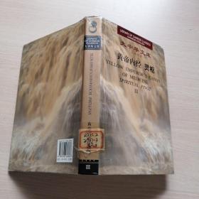 大中华文库:黄帝内经—灵柩 (第三卷,中英对照)馆藏,内页干净
