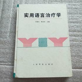 实用语言治疗学