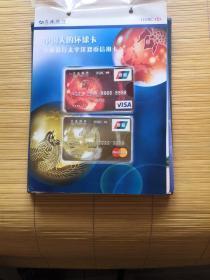 """中国人的环球卡""""交通银行太平洋双币信用卡""""【12枚卡一套,存11枚,未用】"""