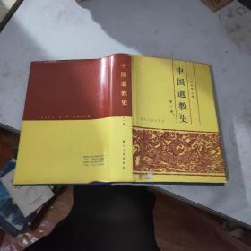 中国道教史第一卷