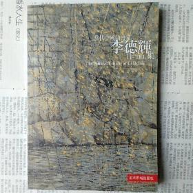当代中国油画家 李德辉 作品集