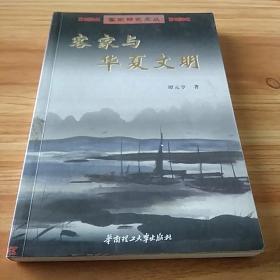 客家与华夏文明
