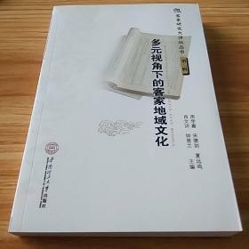 多元视角下的客家地域文化(客家研究大讲坛丛书·第二辑)