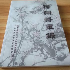 客家著名人物传记:梅州将军录