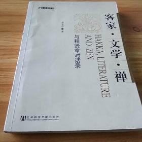 客家·文学·禅:与程贤章对话录