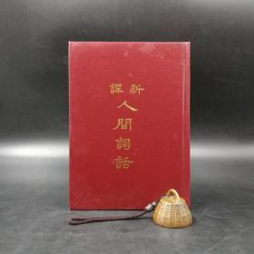 台湾三民版  马自毅 注译;高桂惠 校阅《新译人间词话》(漆布精装)