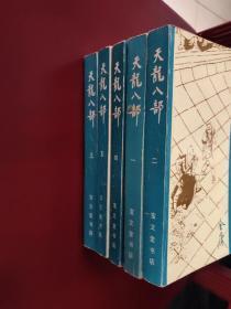 天龙八部  宝文堂全五册