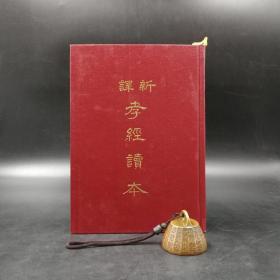 台湾三民版  赖炎元;黄俊郎注译《新译孝经读本》(漆布精装)
